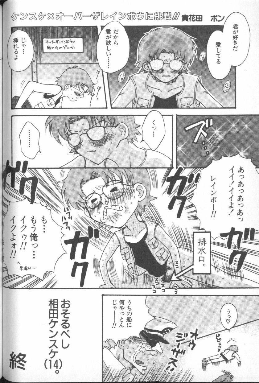 ANGELic IMPACT NUMBER 06 - Ayanami Rei Hen PART 2 60
