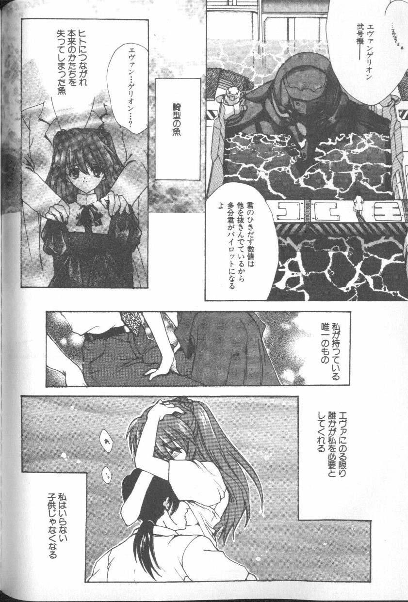 ANGELic IMPACT NUMBER 06 - Ayanami Rei Hen PART 2 72
