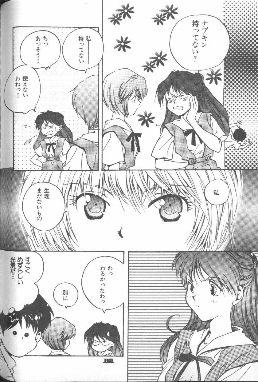 ANGELic IMPACT NUMBER 06 - Ayanami Rei Hen PART 2 76