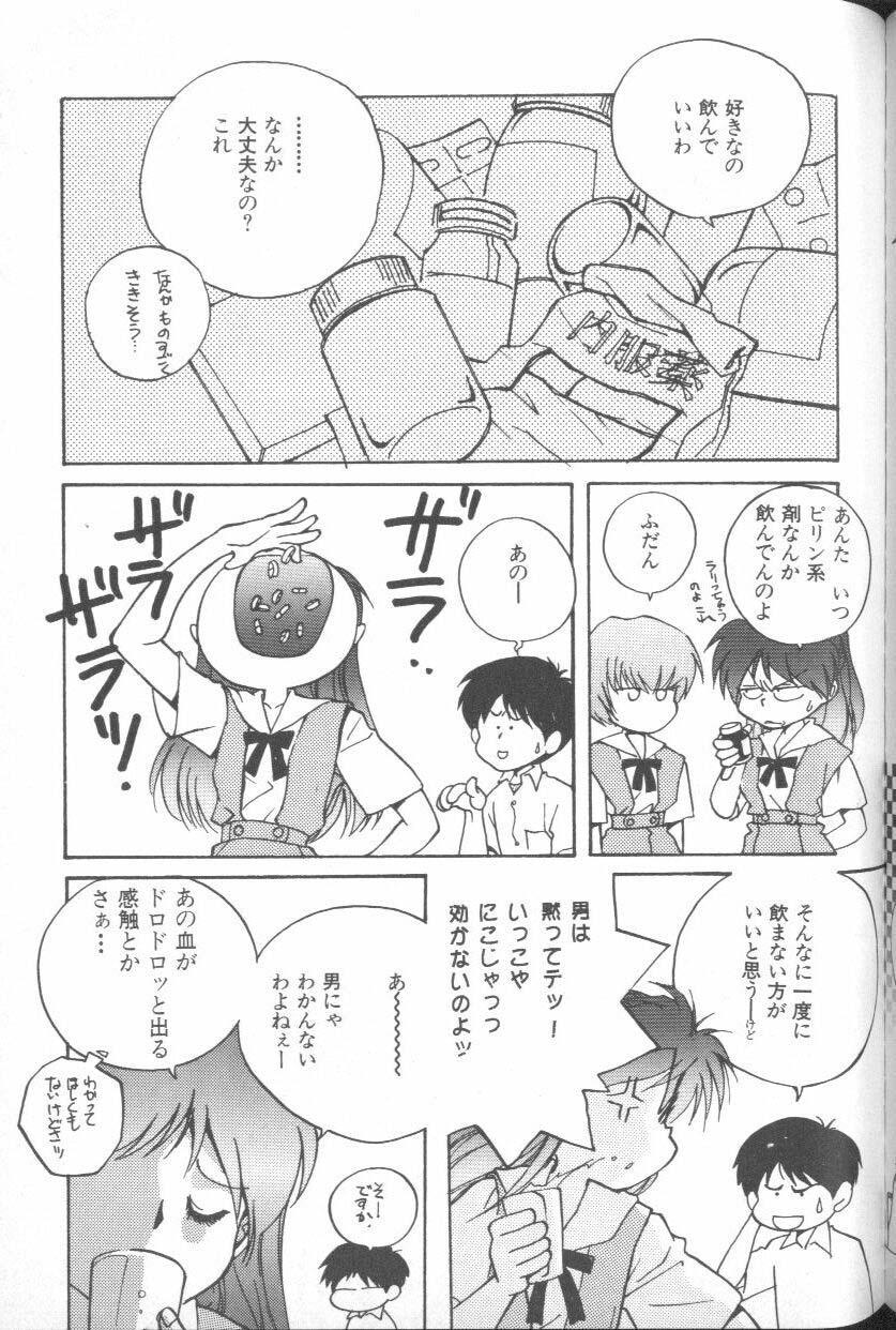 ANGELic IMPACT NUMBER 06 - Ayanami Rei Hen PART 2 79