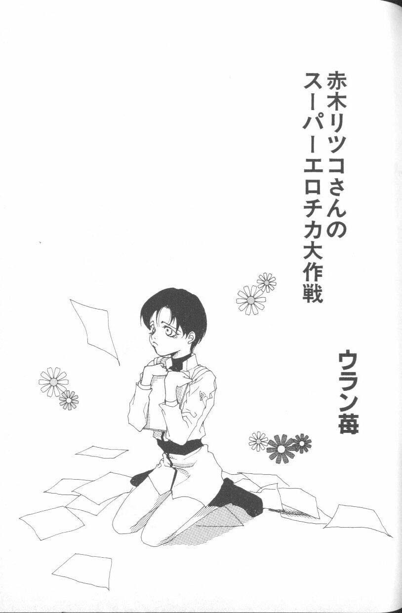 ANGELic IMPACT NUMBER 06 - Ayanami Rei Hen PART 2 81