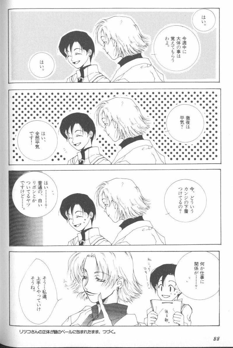 ANGELic IMPACT NUMBER 06 - Ayanami Rei Hen PART 2 84