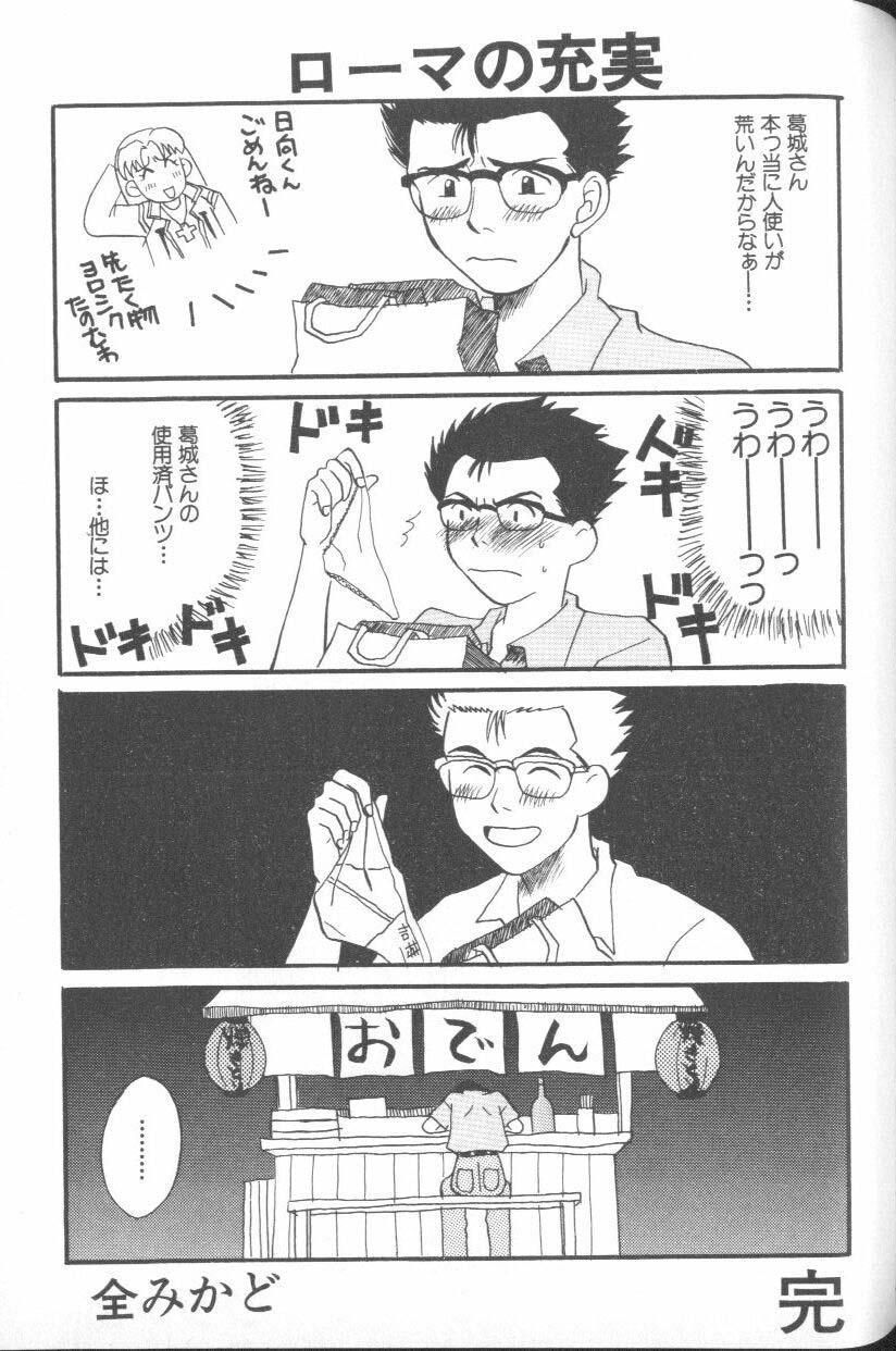 ANGELic IMPACT NUMBER 06 - Ayanami Rei Hen PART 2 85