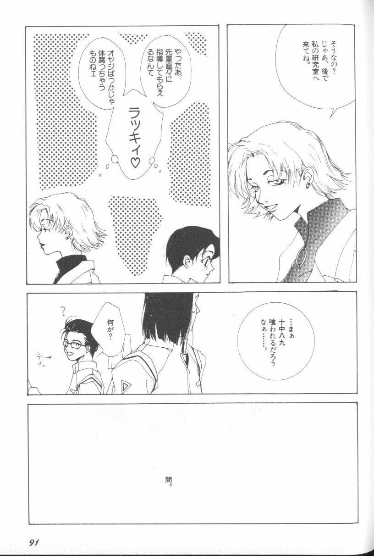 ANGELic IMPACT NUMBER 06 - Ayanami Rei Hen PART 2 87