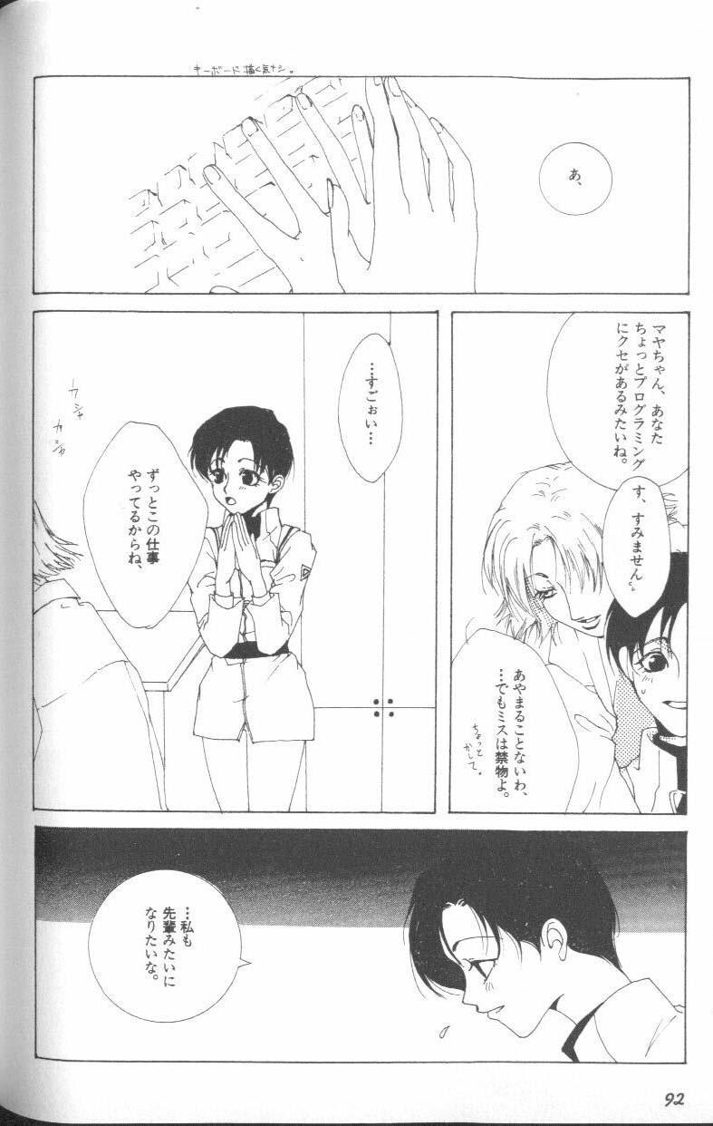 ANGELic IMPACT NUMBER 06 - Ayanami Rei Hen PART 2 88