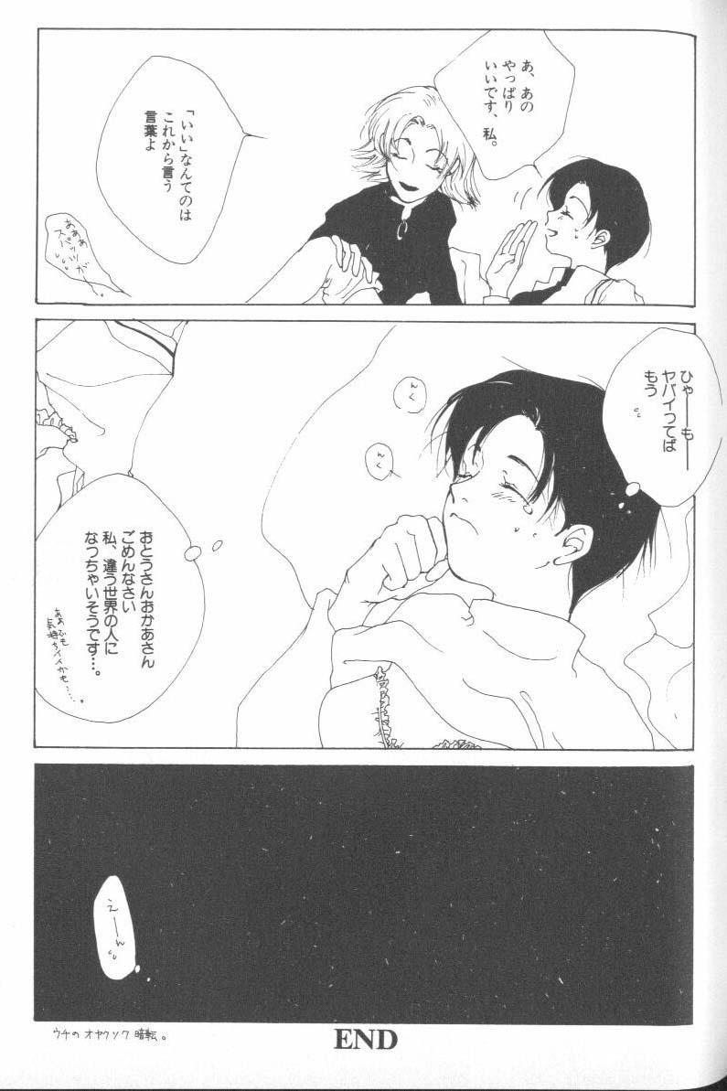ANGELic IMPACT NUMBER 06 - Ayanami Rei Hen PART 2 91