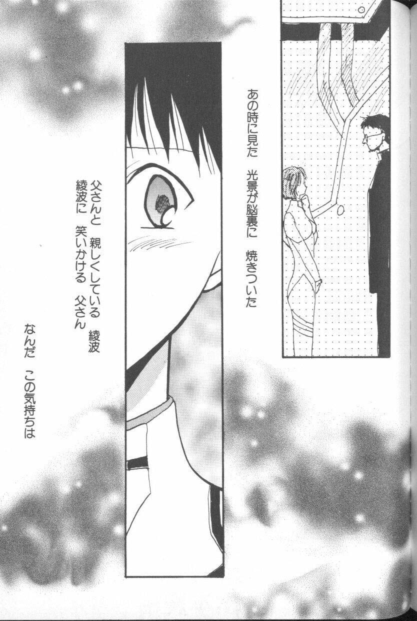 ANGELic IMPACT NUMBER 06 - Ayanami Rei Hen PART 2 93