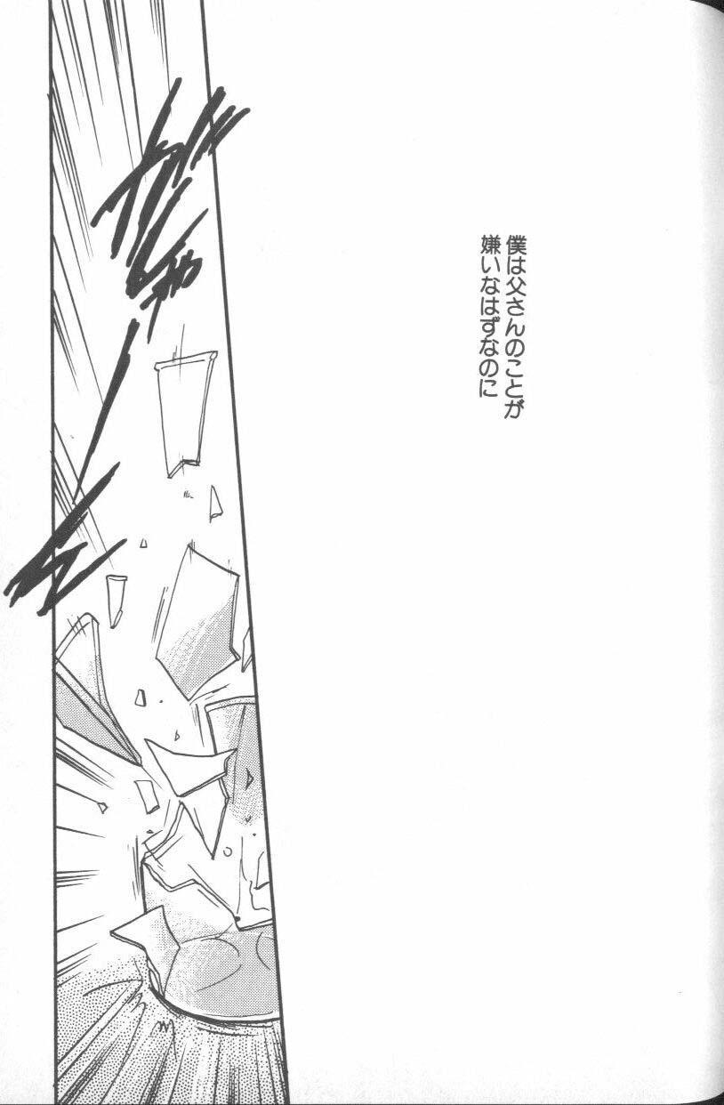ANGELic IMPACT NUMBER 06 - Ayanami Rei Hen PART 2 95