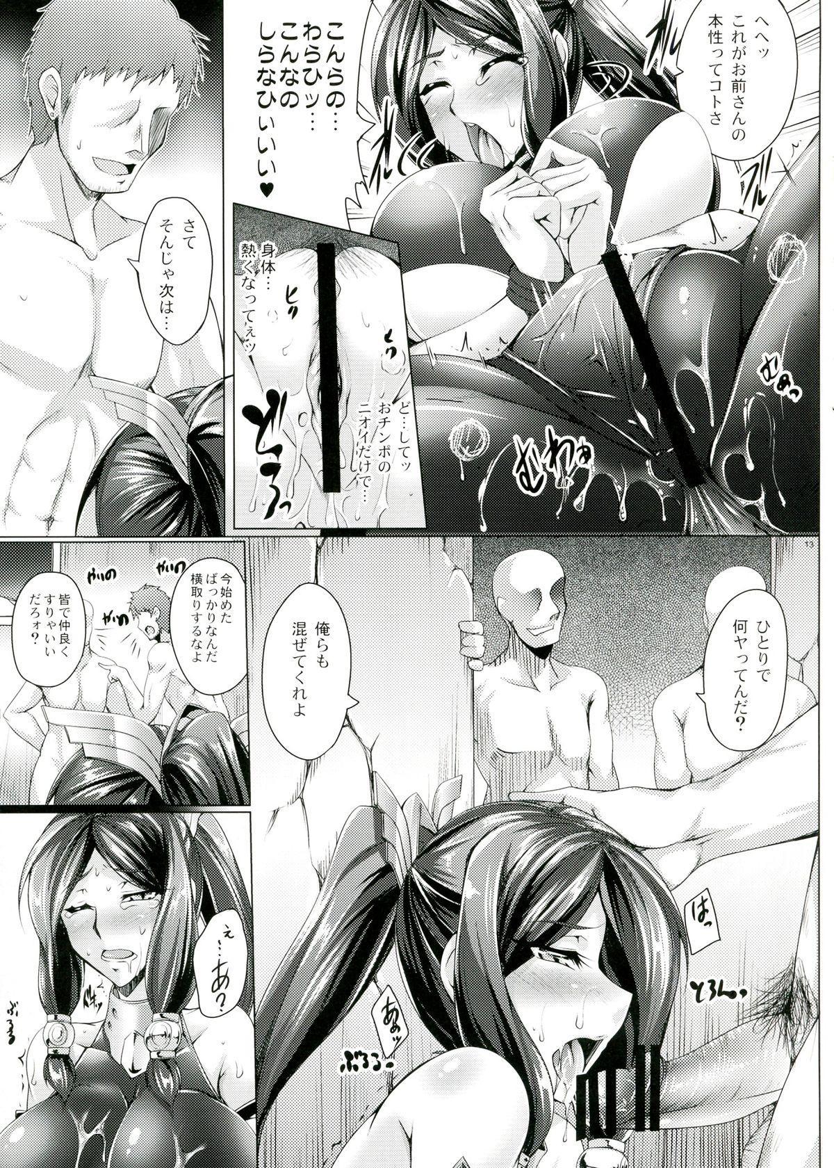 Tsubaki Chiramuya 12