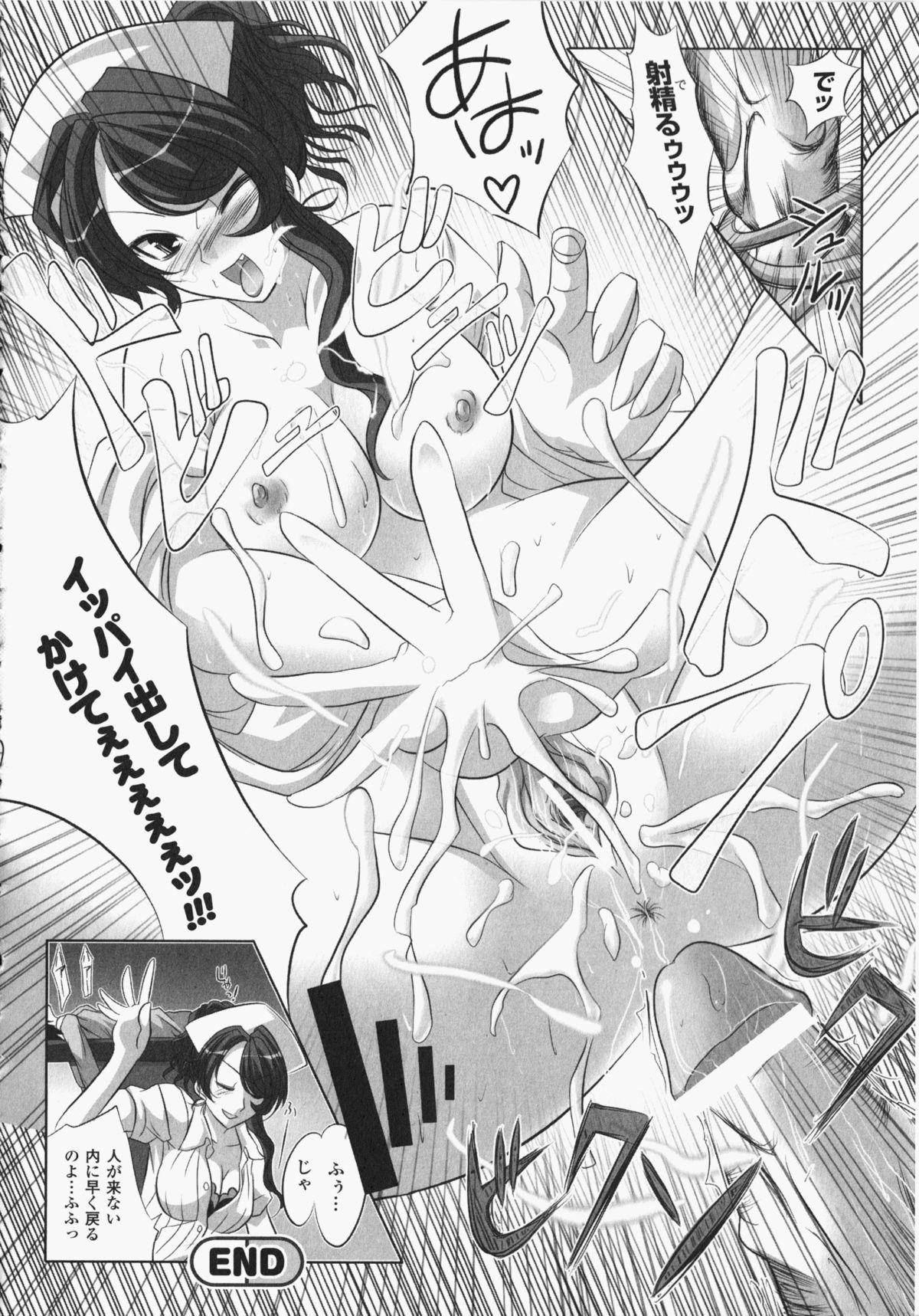 Anata no Shiranai Kangofu 120