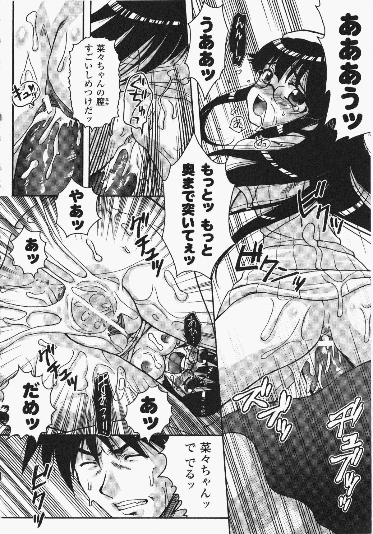 Anata no Shiranai Kangofu 156
