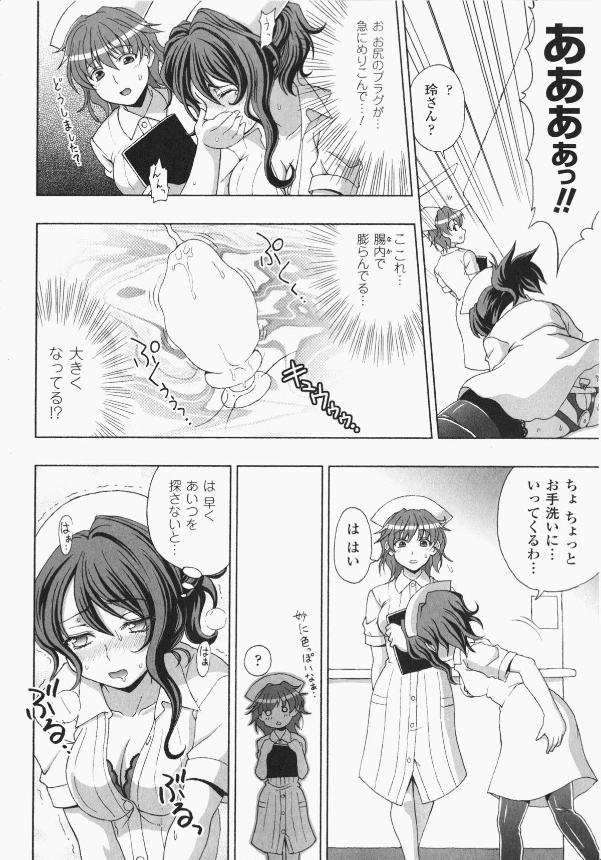 Anata no Shiranai Kangofu 48