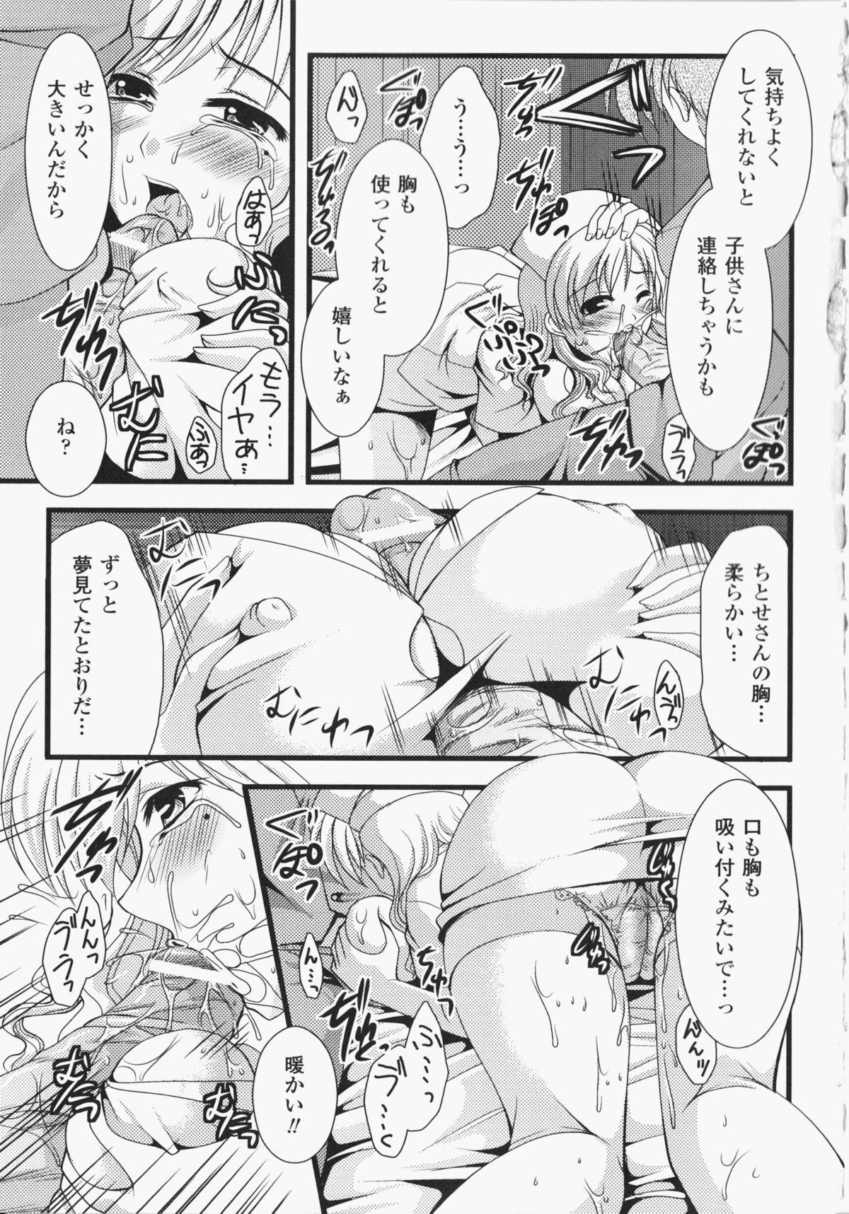 Anata no Shiranai Kangofu 65