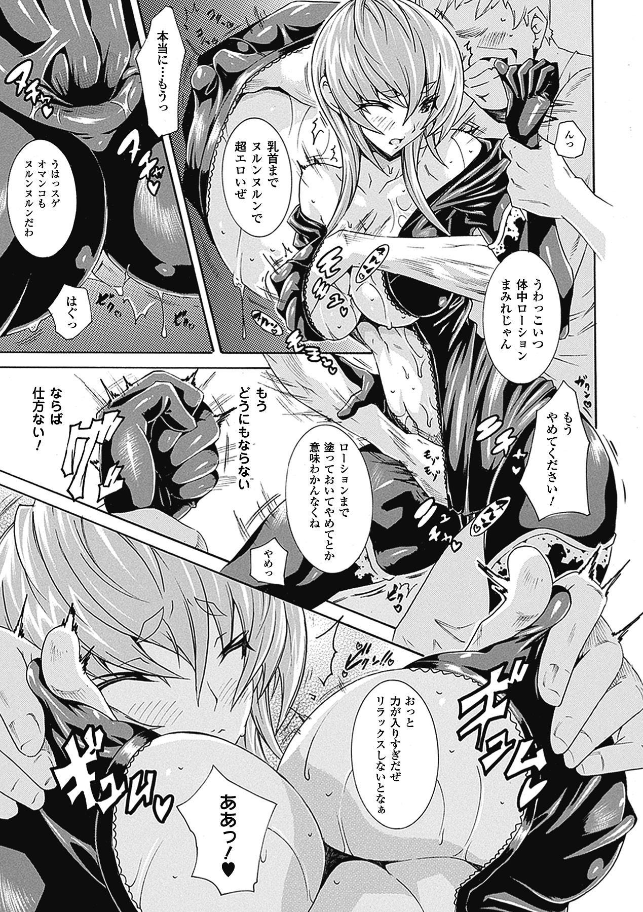 Seiin Shoujo 102
