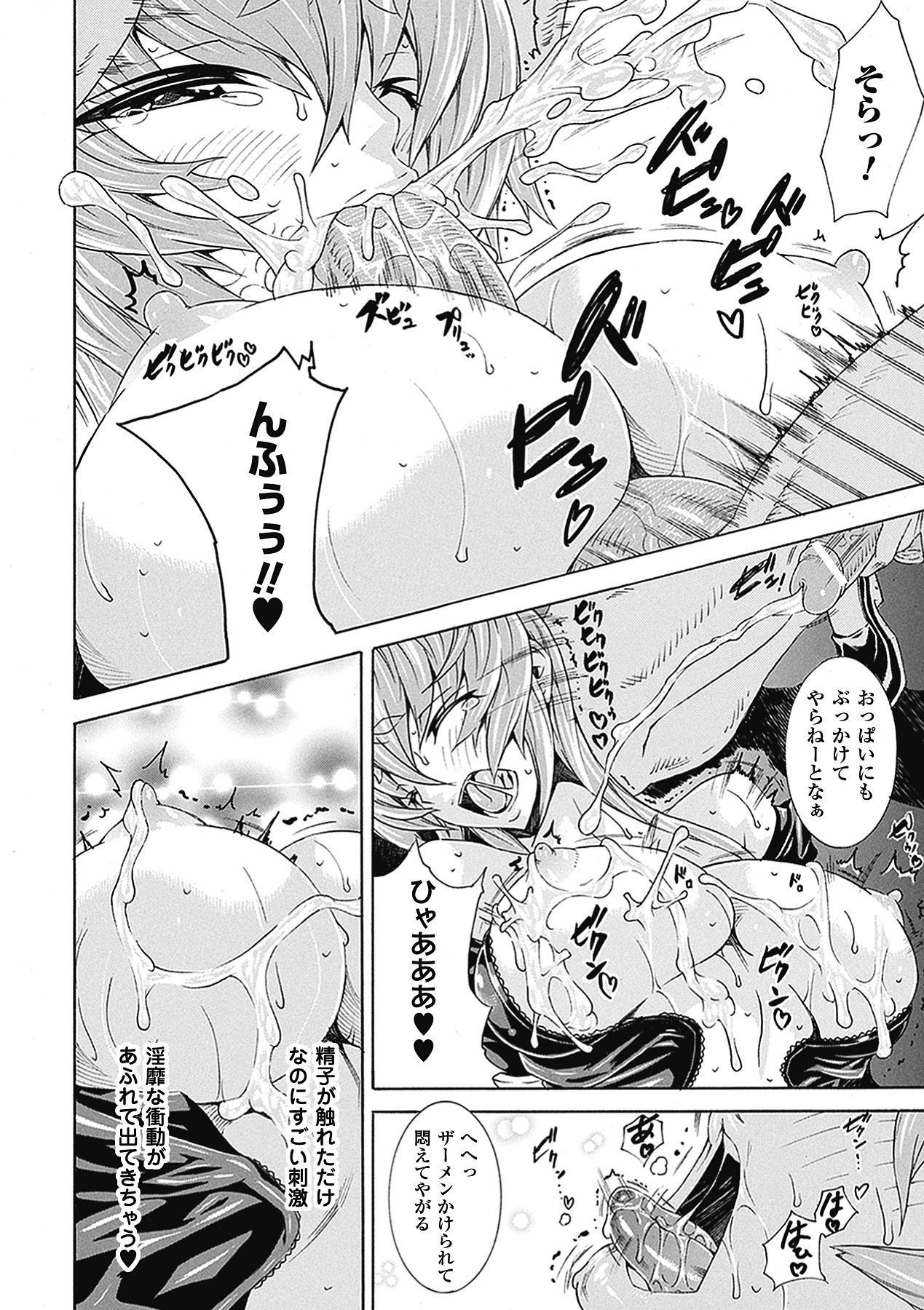 Seiin Shoujo 107