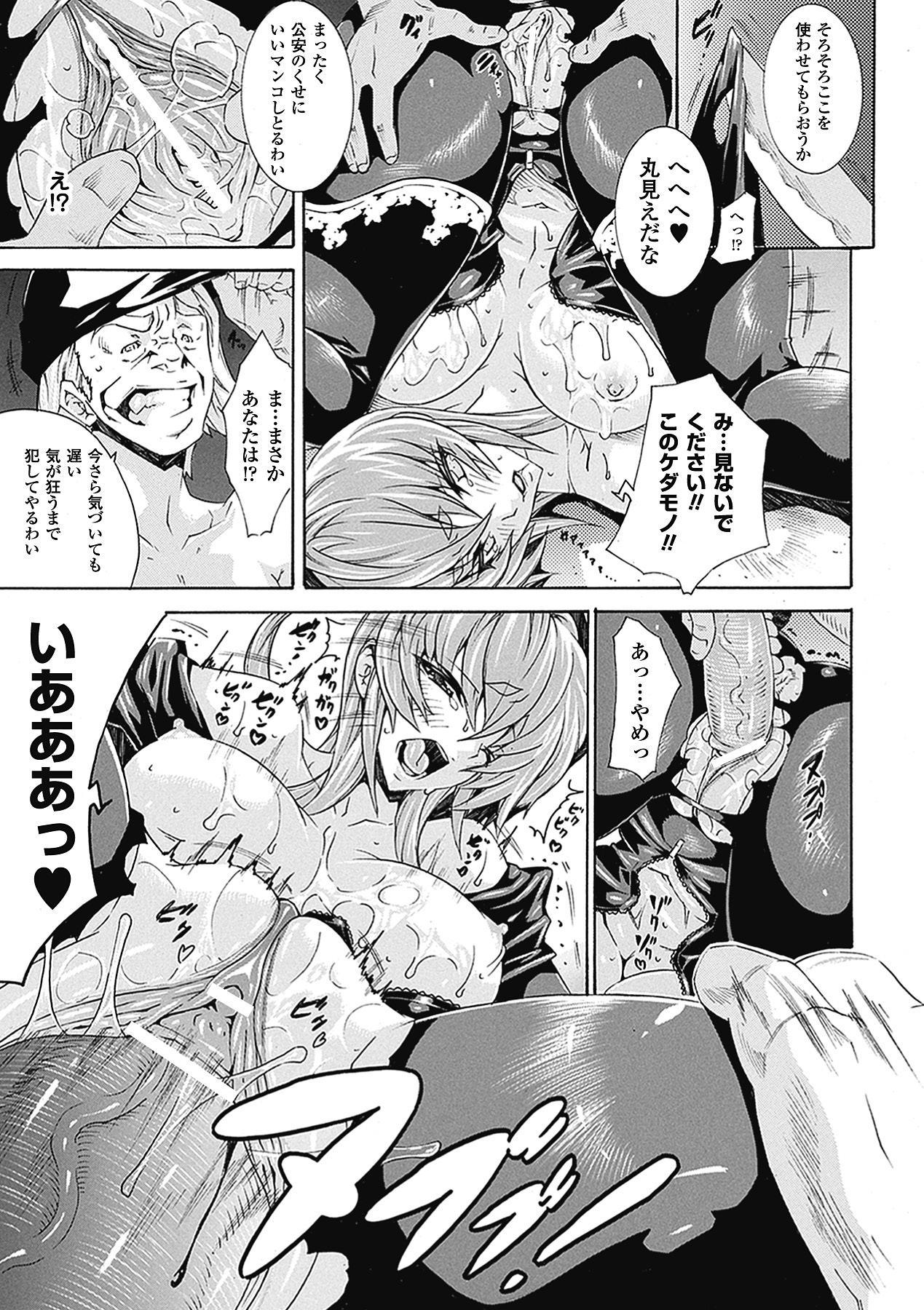 Seiin Shoujo 108