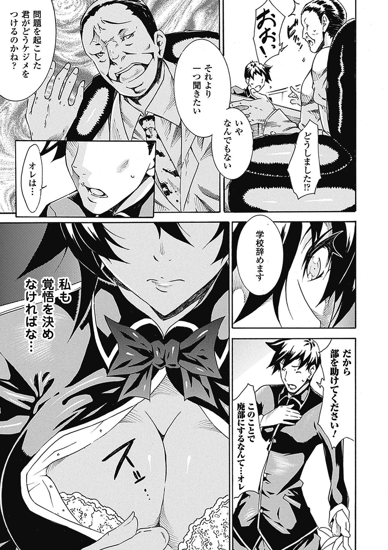 Seiin Shoujo 10