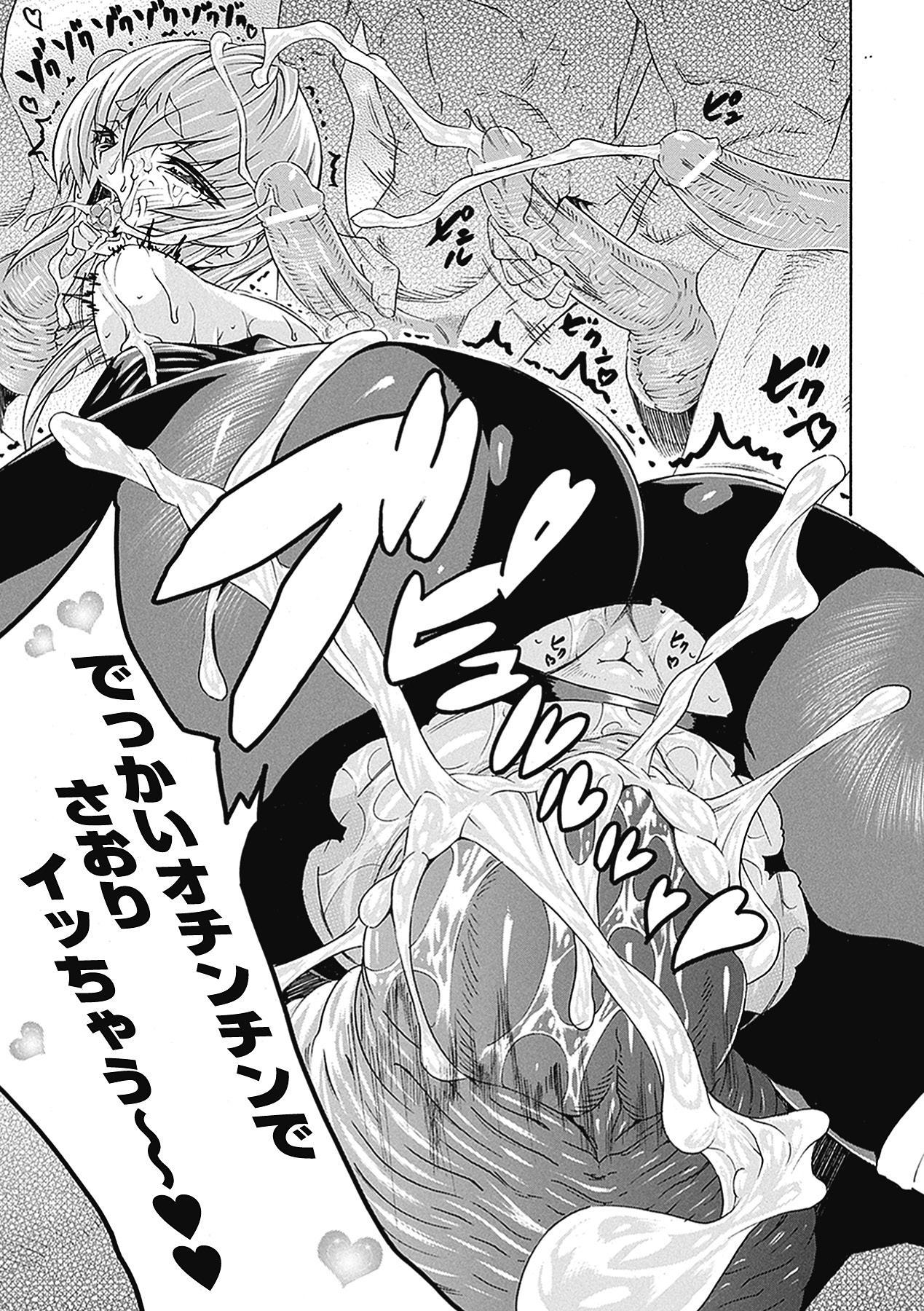 Seiin Shoujo 112