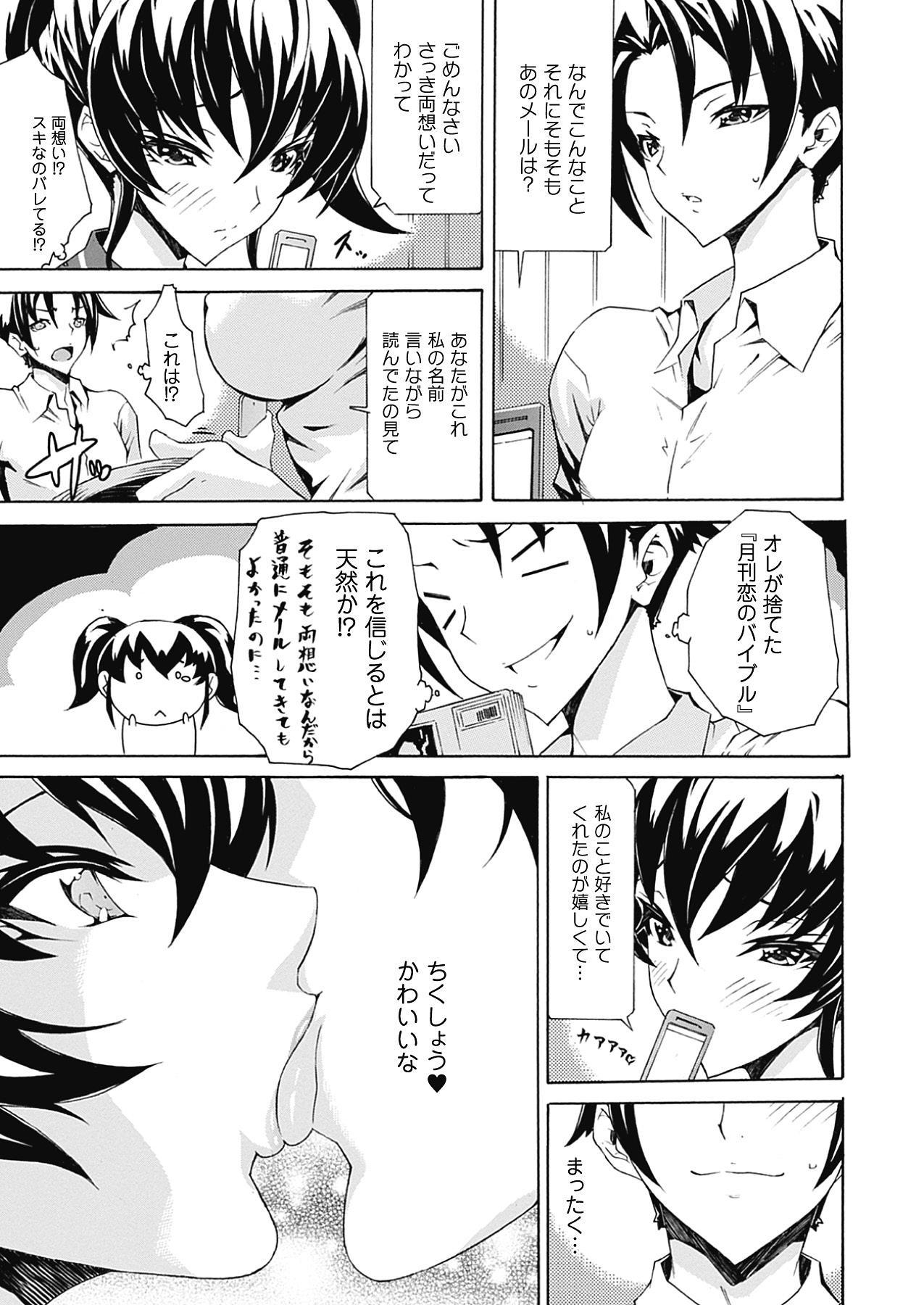 Seiin Shoujo 128
