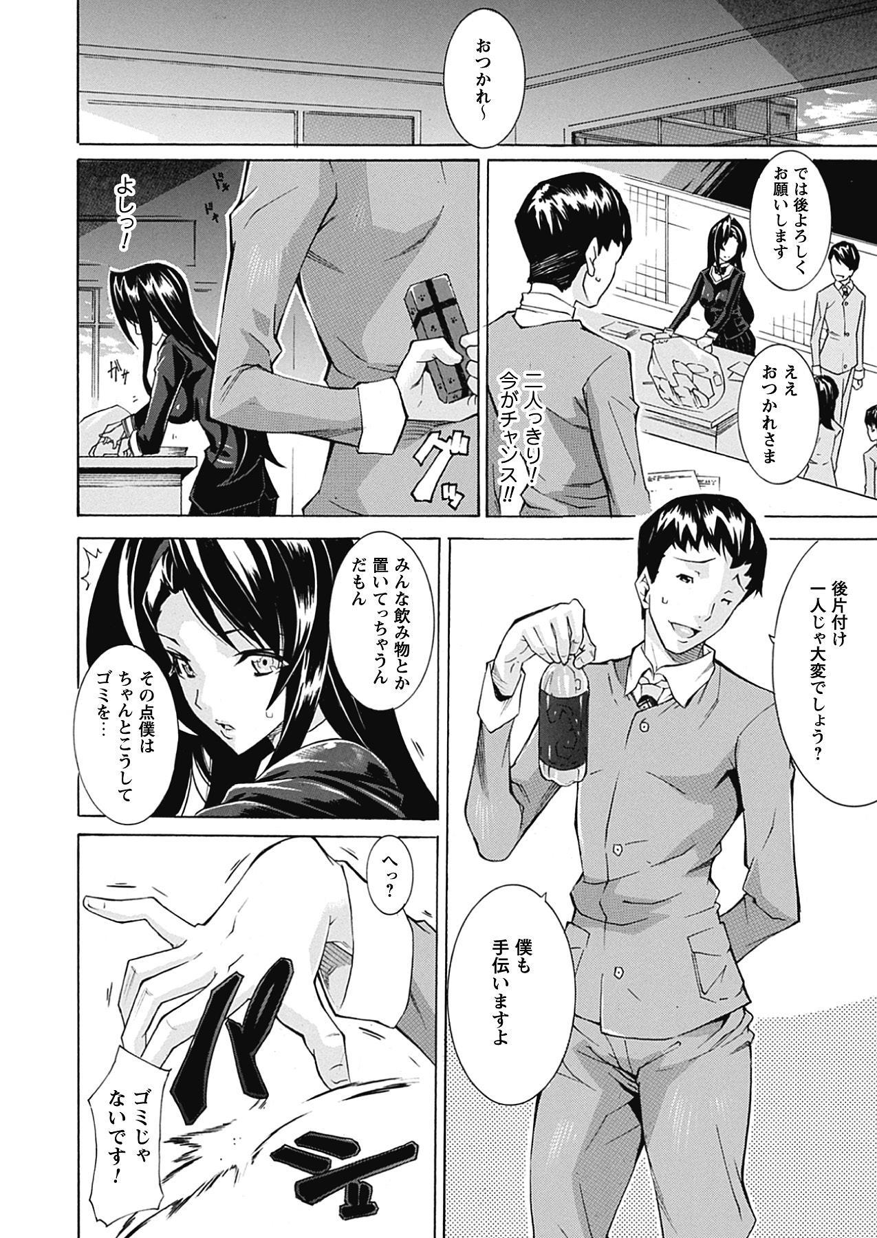 Seiin Shoujo 137