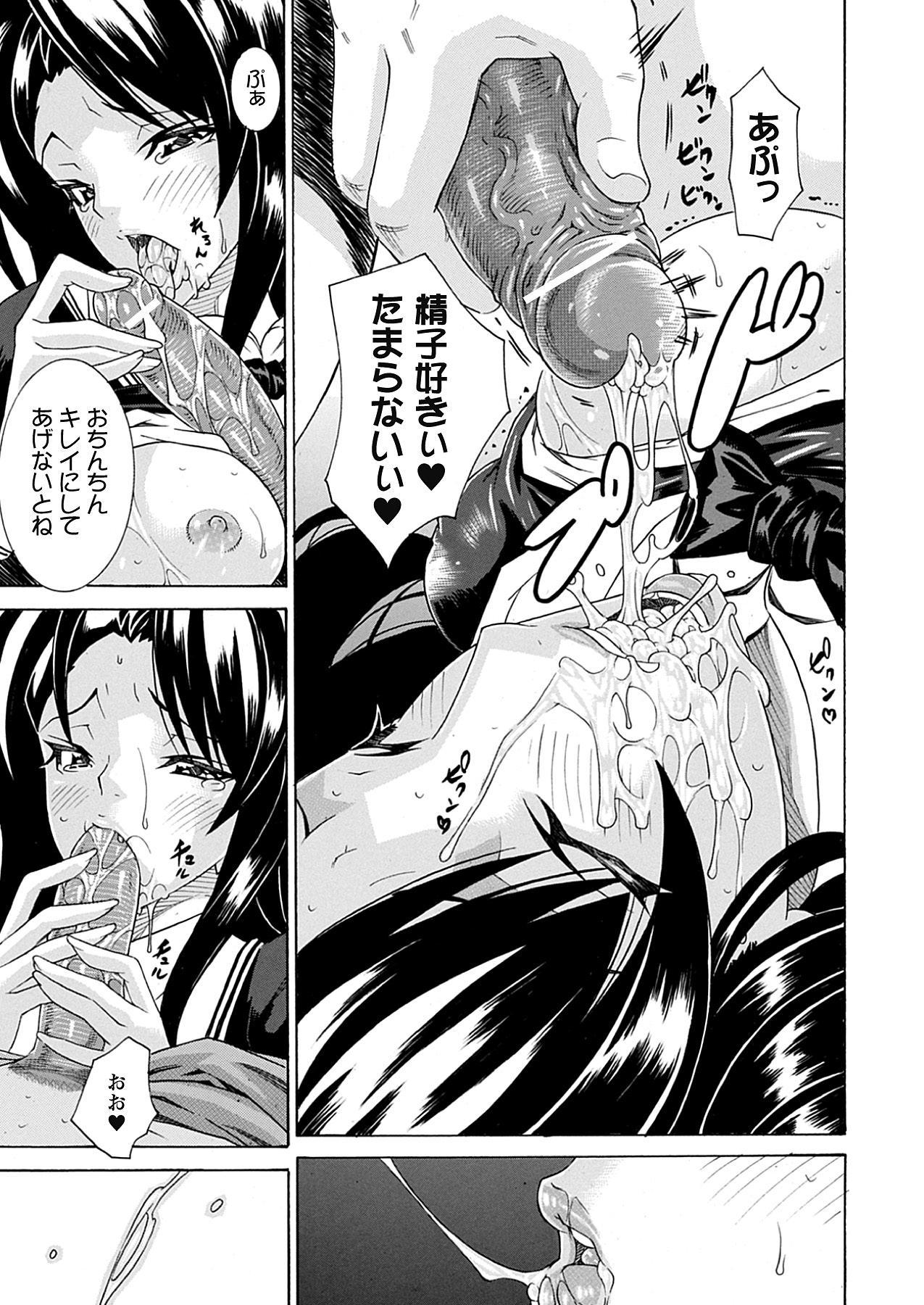 Seiin Shoujo 156
