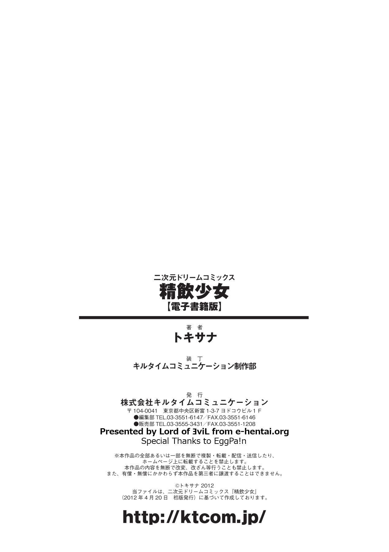 Seiin Shoujo 168
