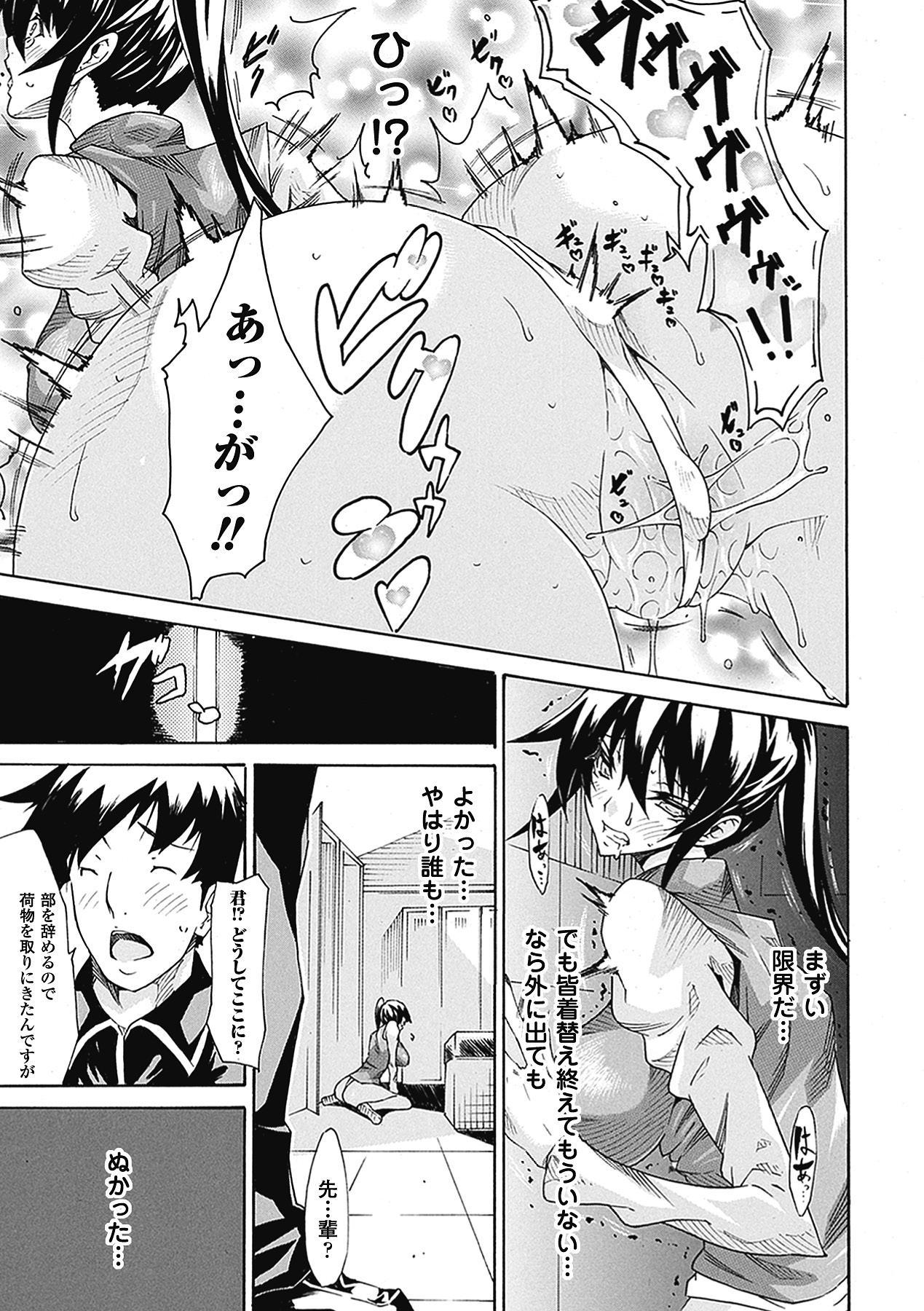 Seiin Shoujo 16