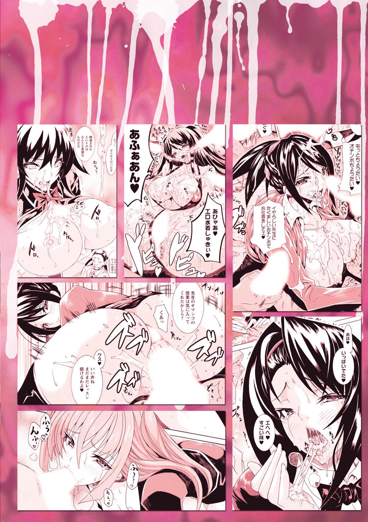 Seiin Shoujo 169
