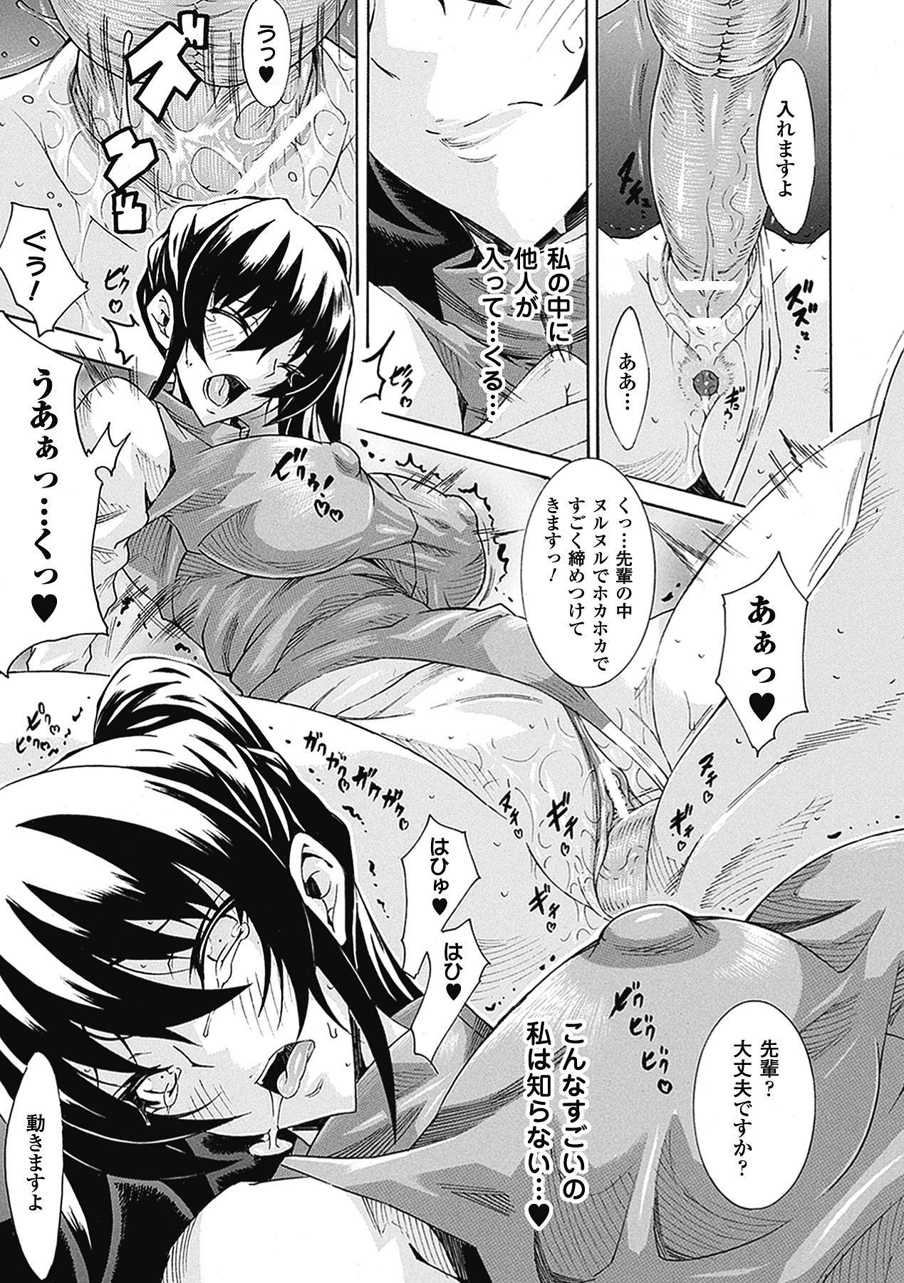 Seiin Shoujo 18