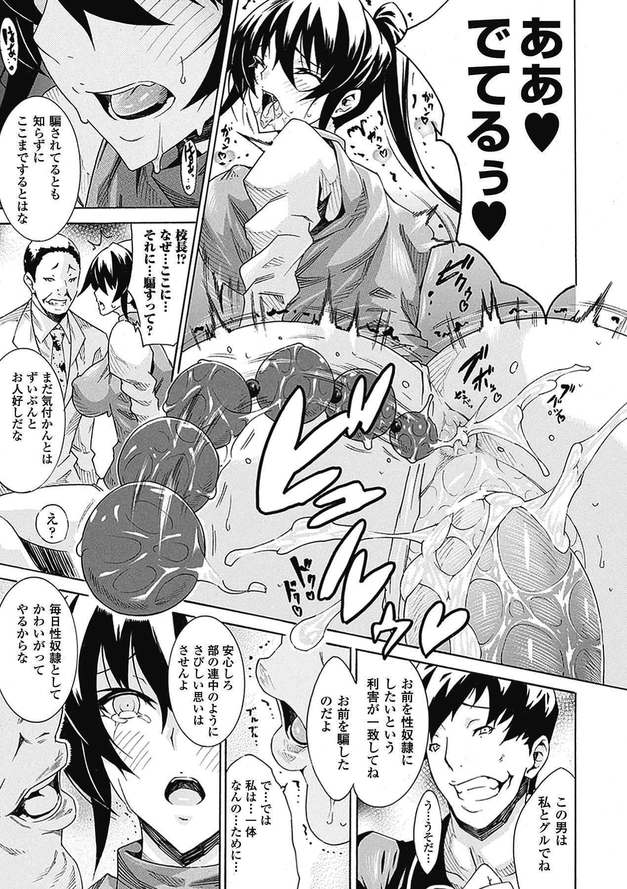 Seiin Shoujo 22