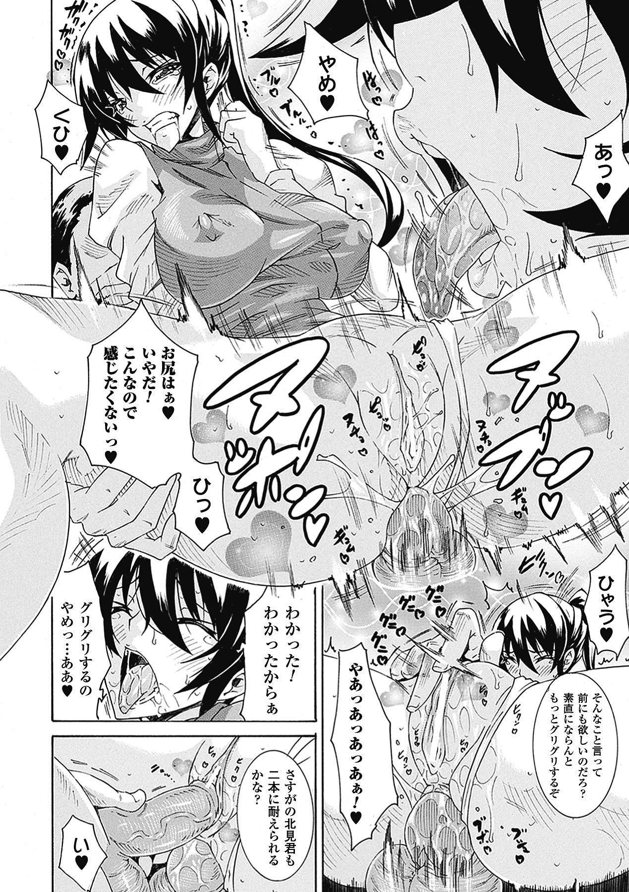 Seiin Shoujo 23