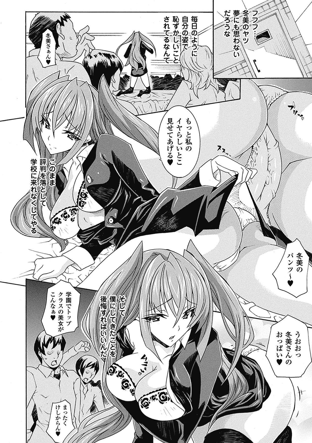 Seiin Shoujo 29