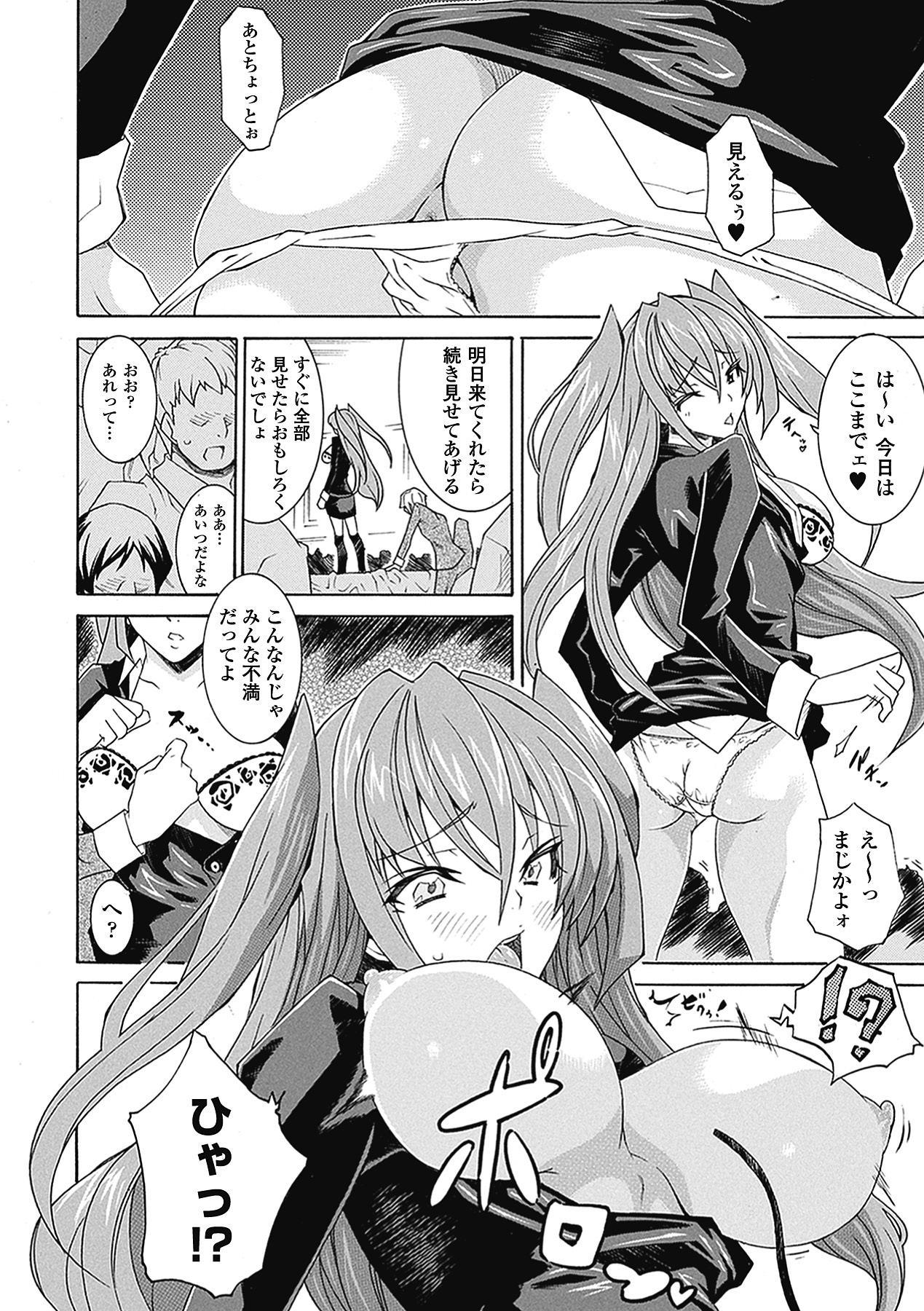 Seiin Shoujo 31