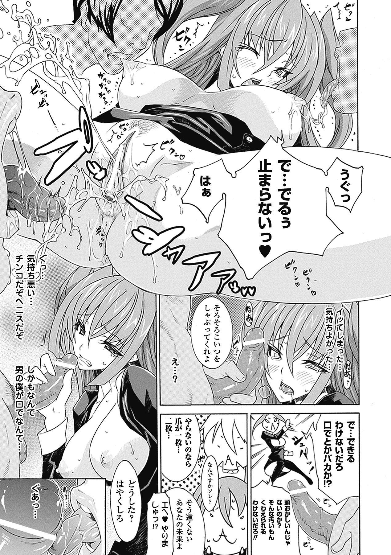 Seiin Shoujo 36