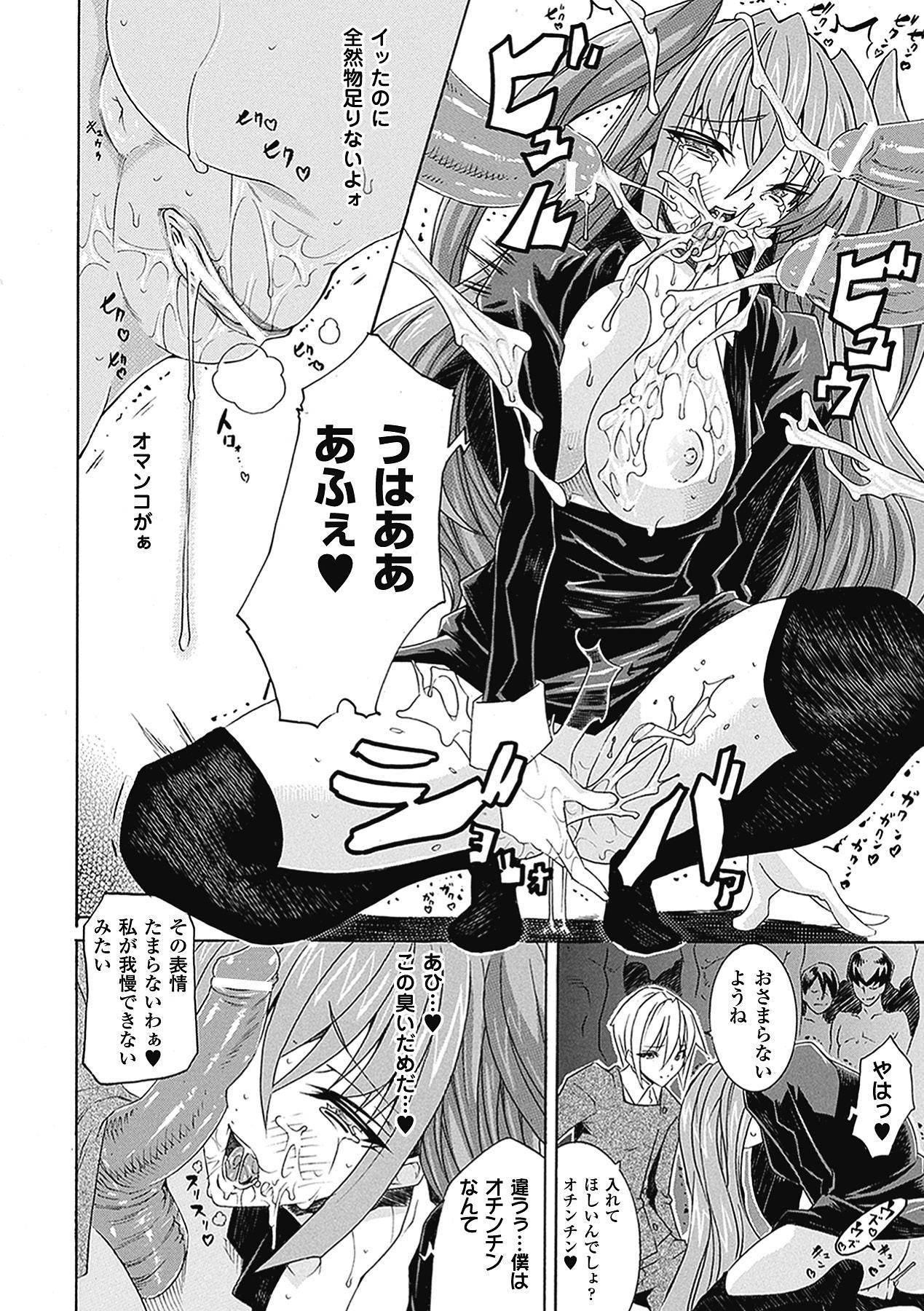 Seiin Shoujo 39