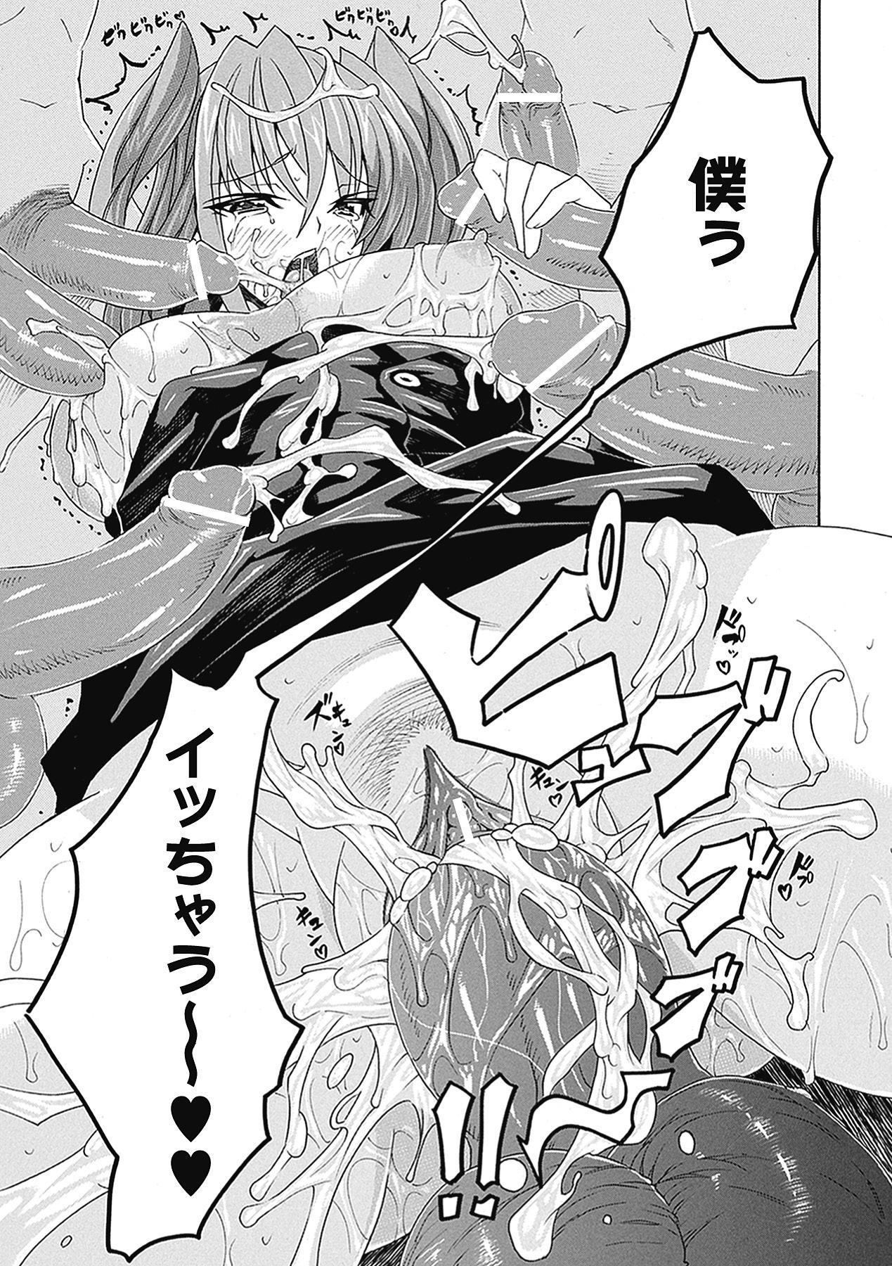 Seiin Shoujo 44