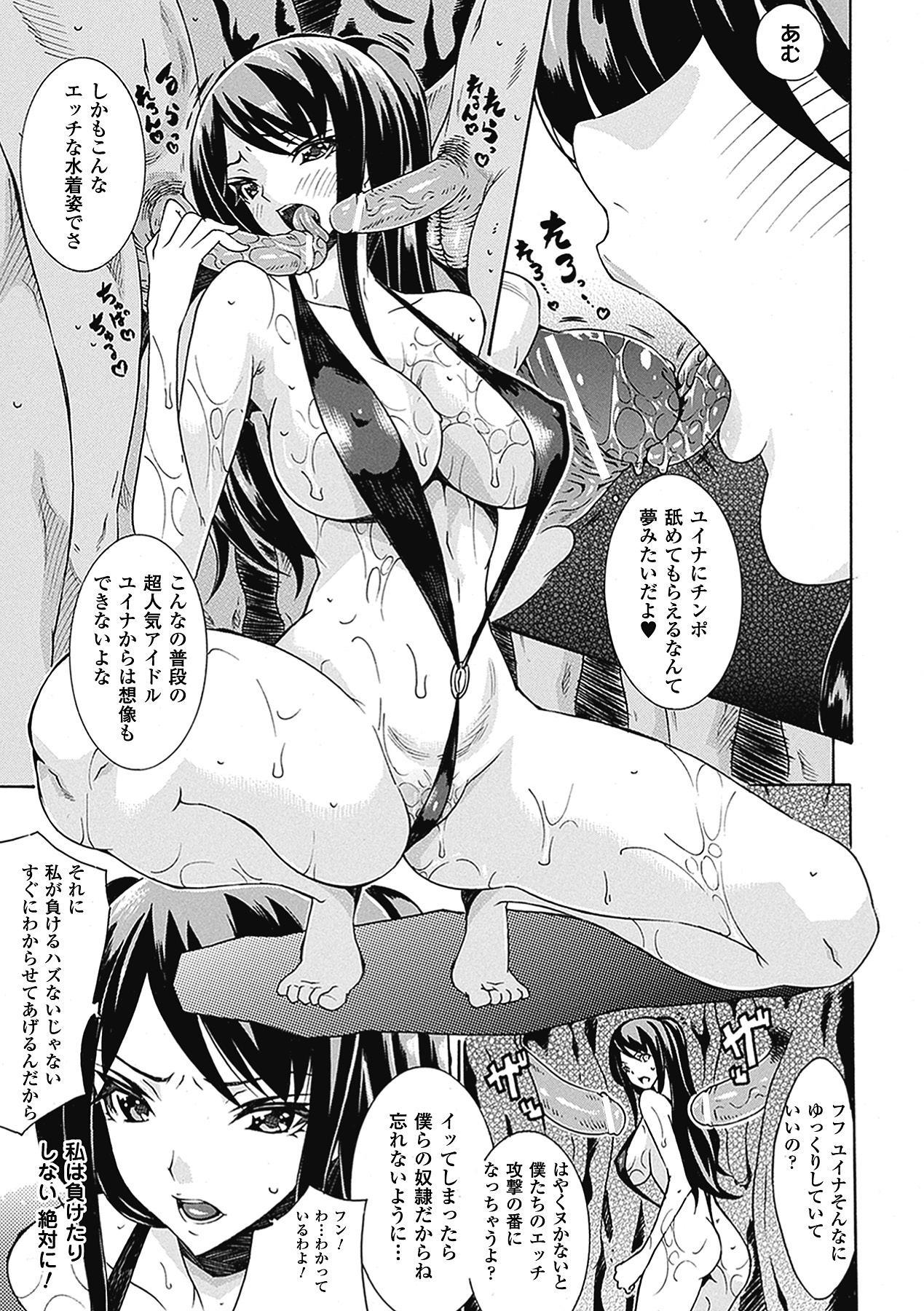 Seiin Shoujo 46