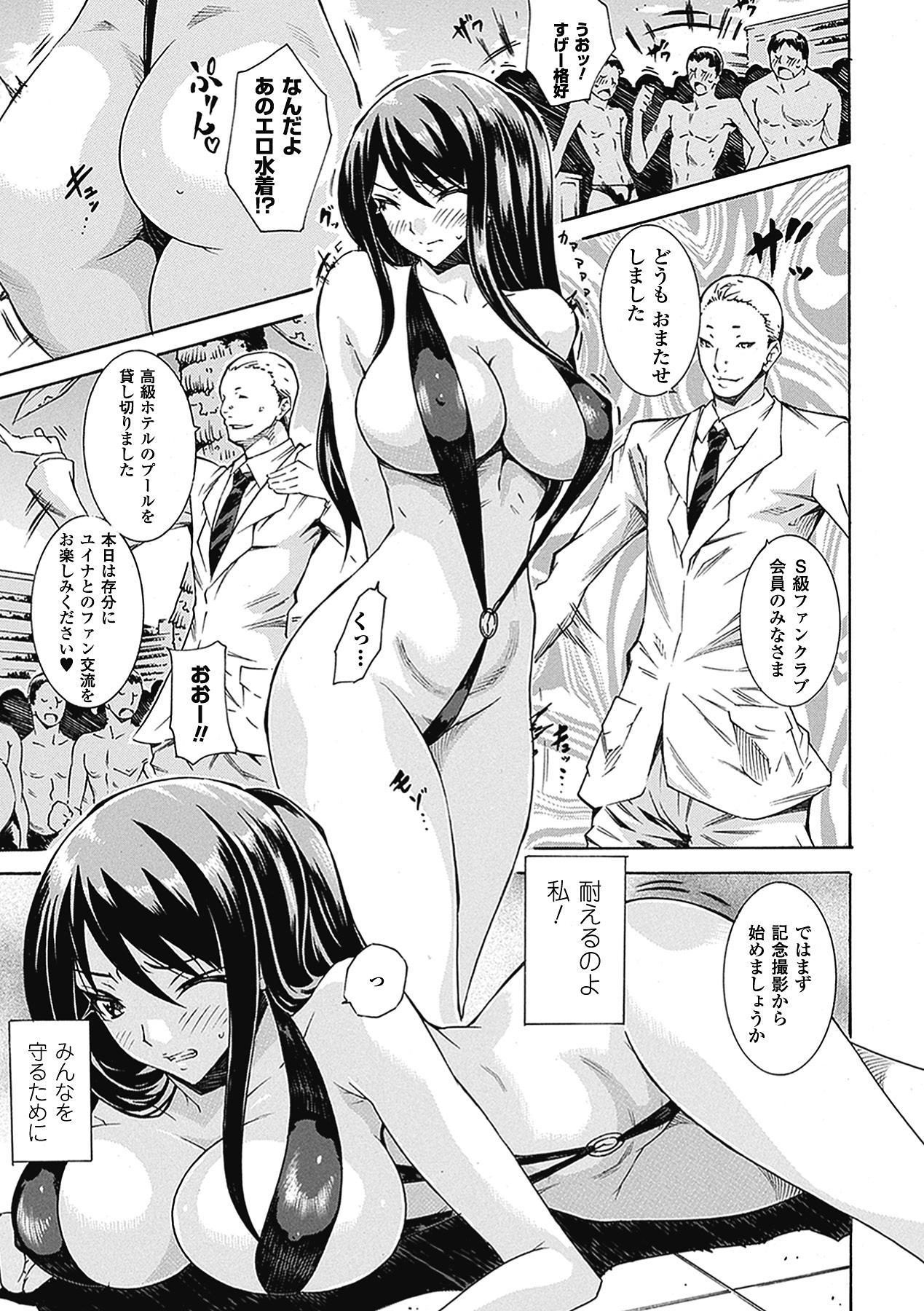 Seiin Shoujo 48