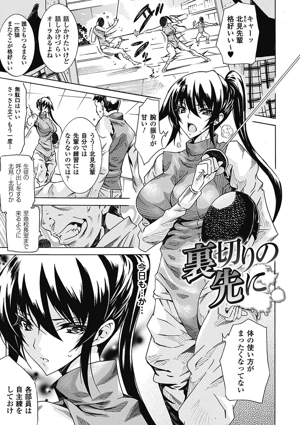 Seiin Shoujo 4
