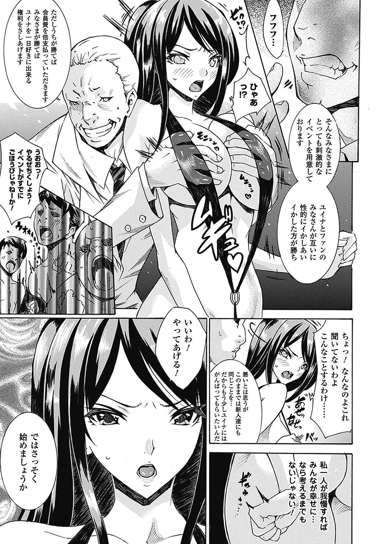 Seiin Shoujo 50