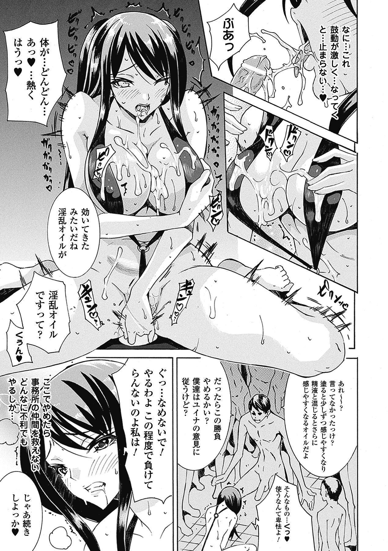 Seiin Shoujo 56