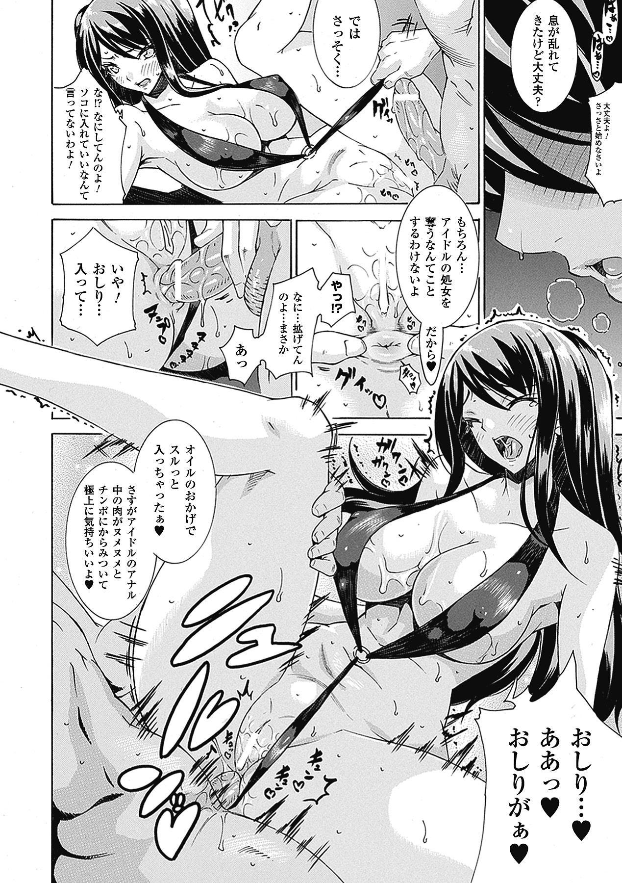 Seiin Shoujo 57