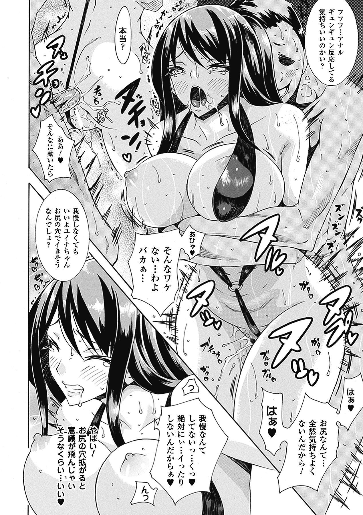 Seiin Shoujo 59