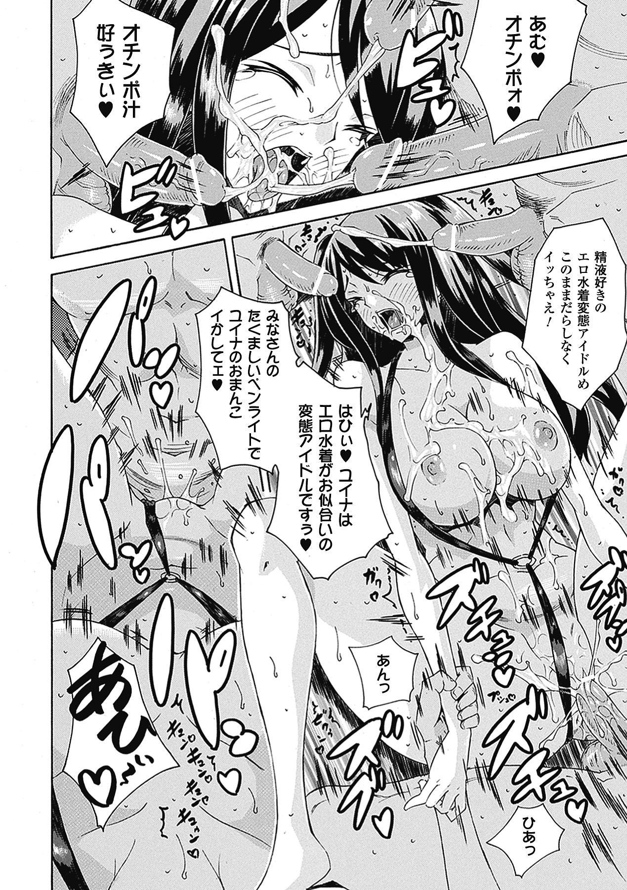 Seiin Shoujo 63