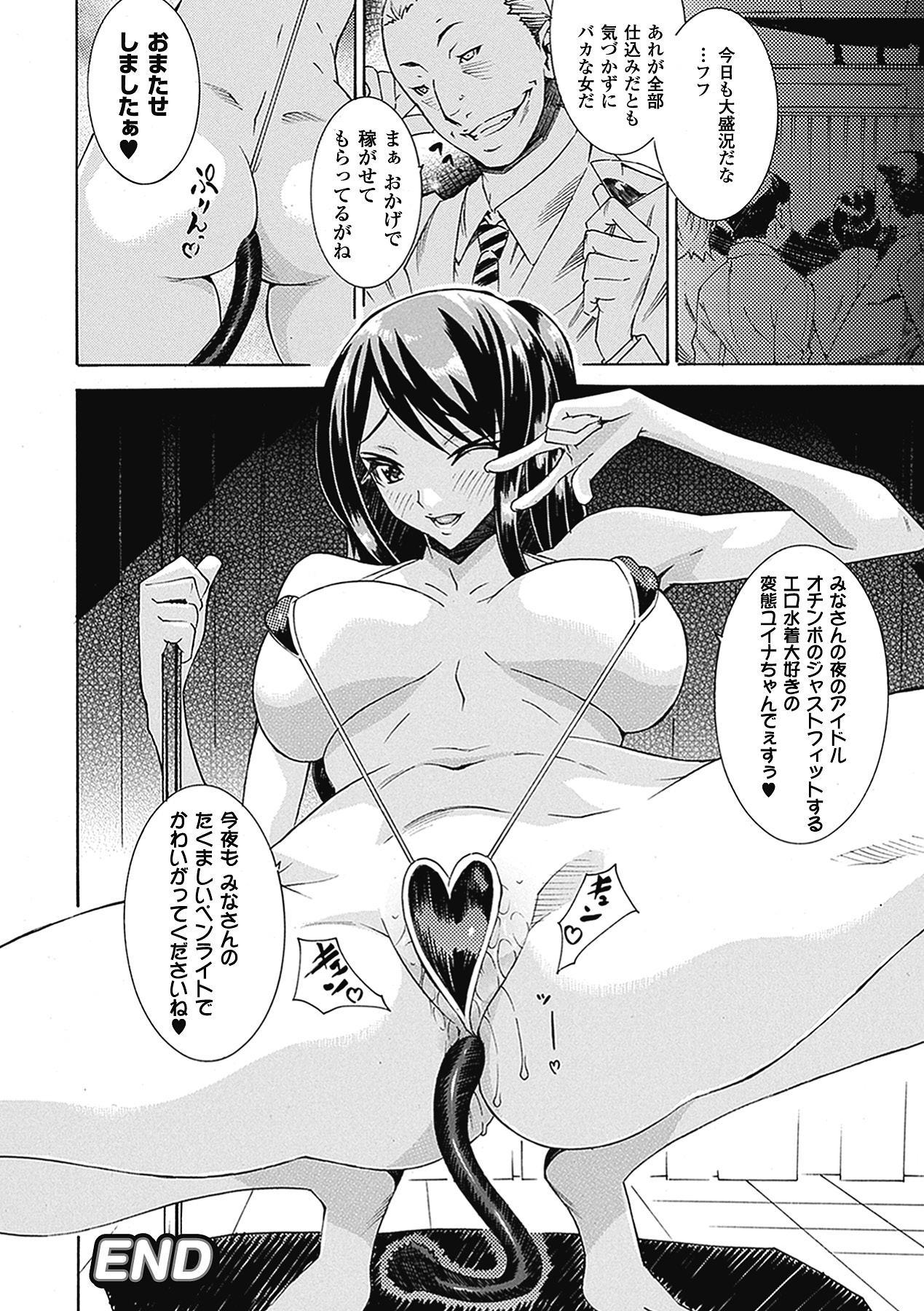Seiin Shoujo 65