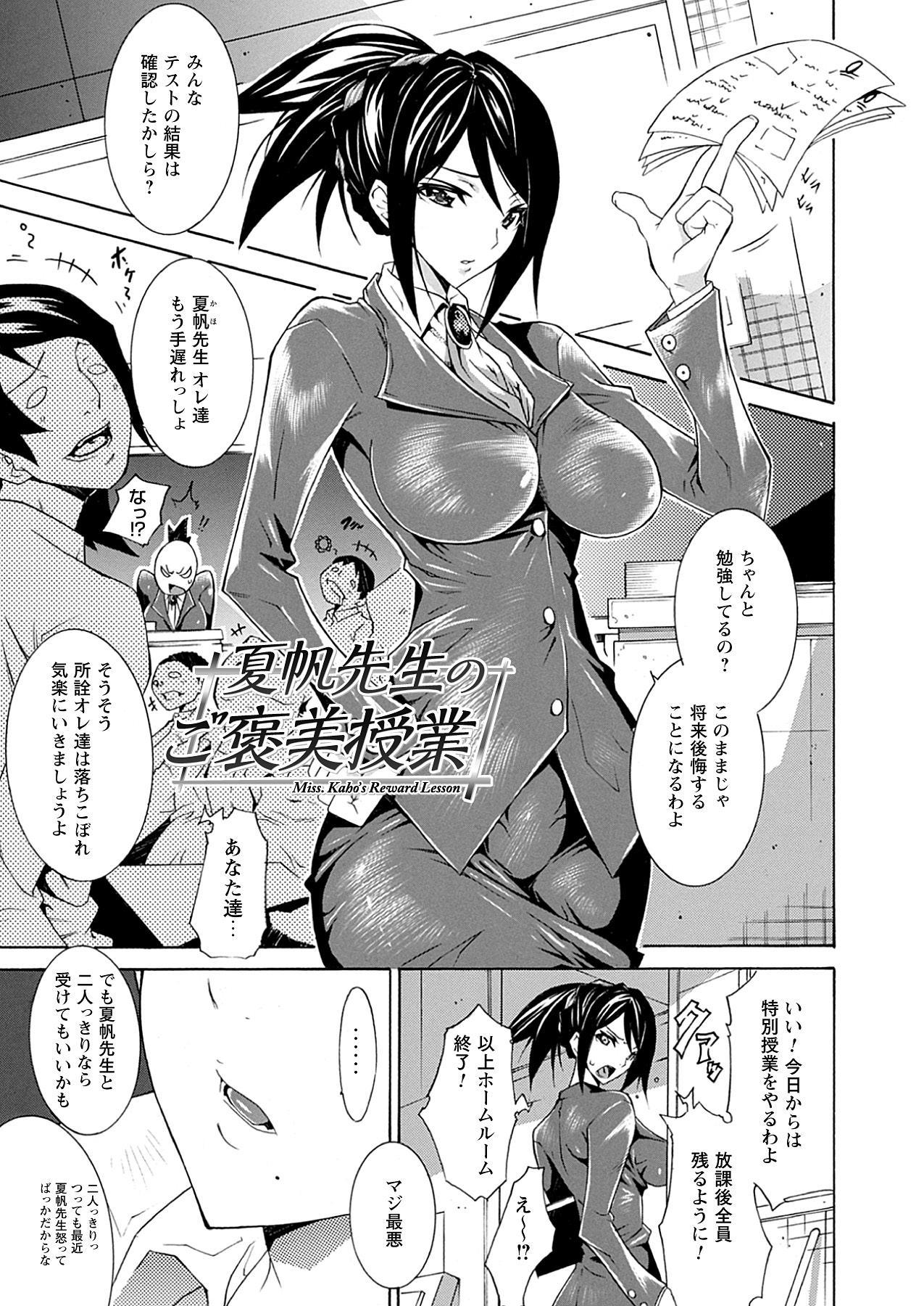 Seiin Shoujo 66