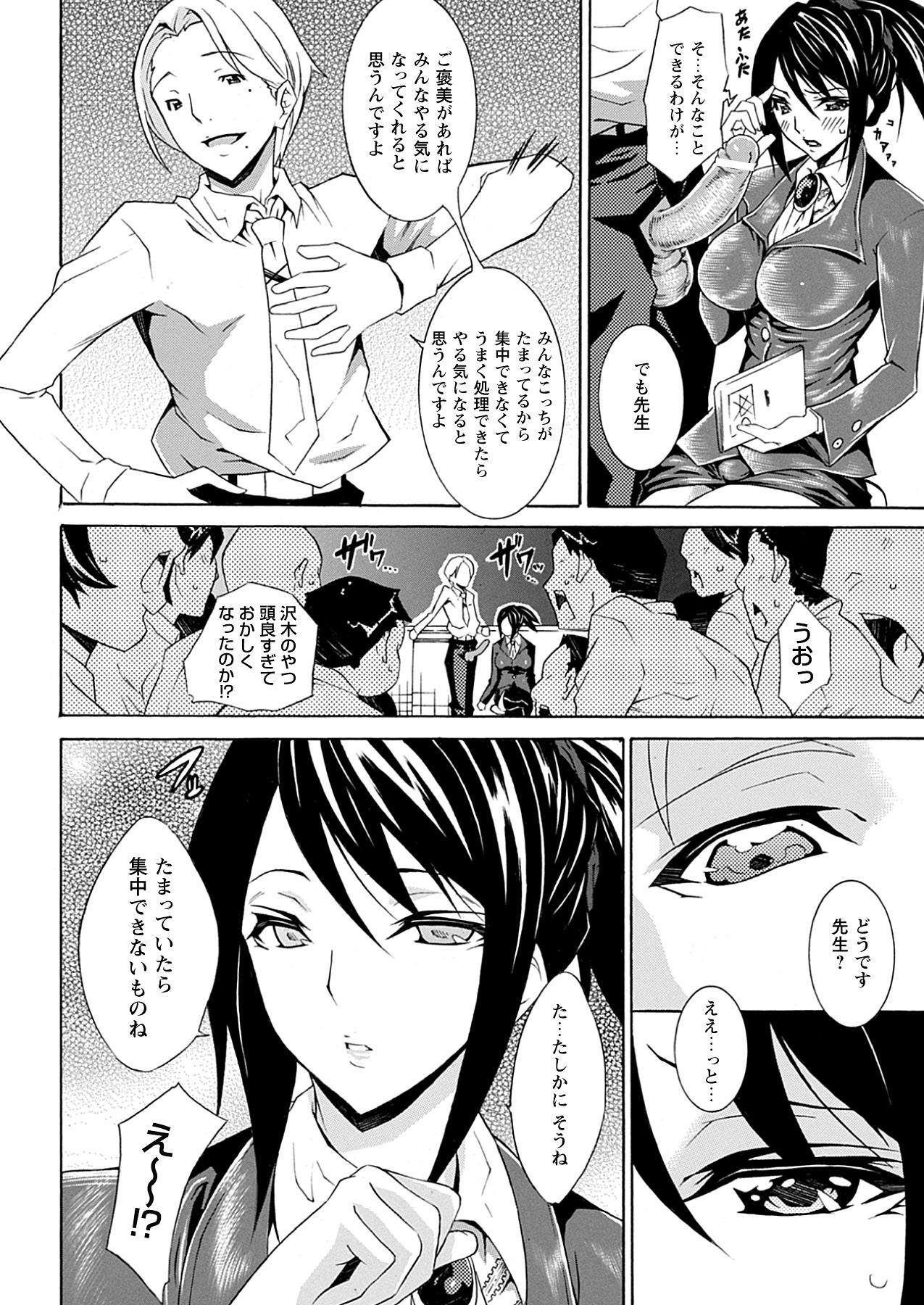 Seiin Shoujo 71