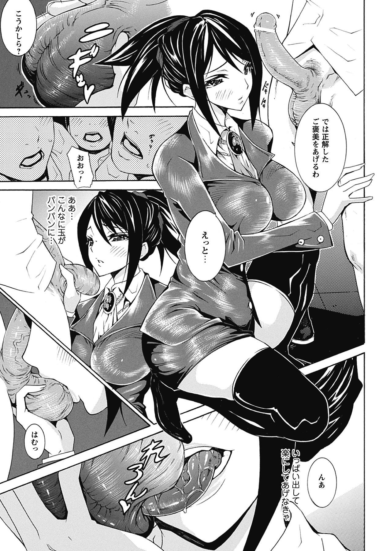 Seiin Shoujo 72