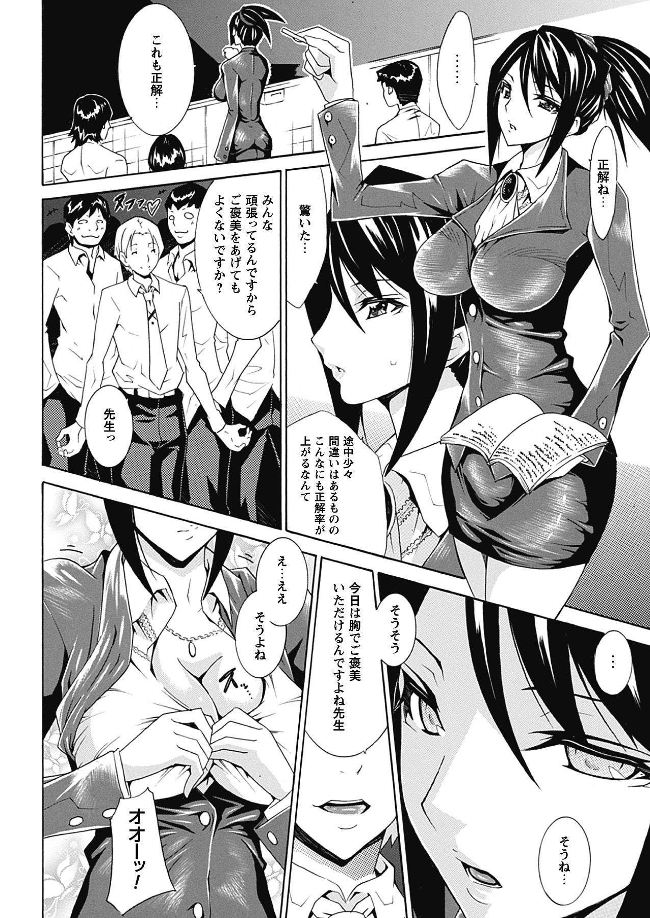 Seiin Shoujo 75
