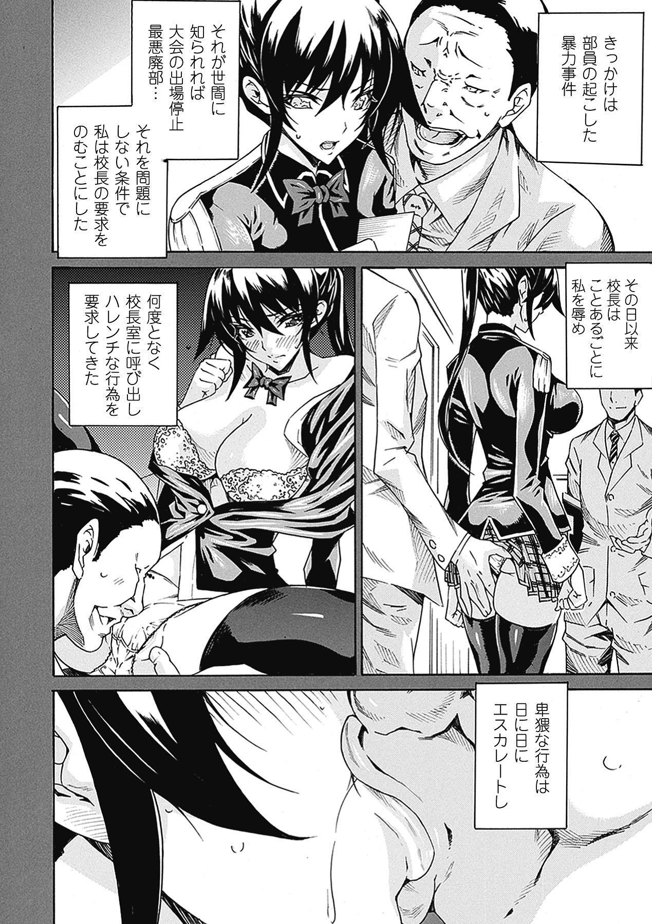 Seiin Shoujo 7